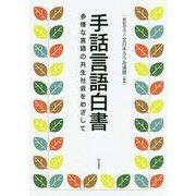 手話言語白書―多様な言語の共生社会をめざして [単行本]