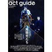 act guide(アクトガイド) 2019 Season 2 [ムック・その他]