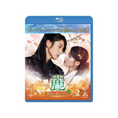麗<レイ>~花萌ゆる8人の皇子たち~ BOX2<コンプリート・シンプルBlu-ray BOX> [Blu-ray Disc]