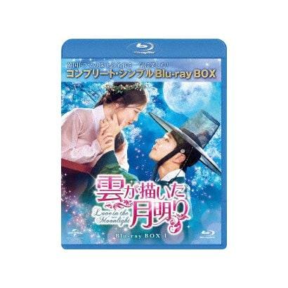 雲が描いた月明り BOX1<コンプリート・シンプルBlu-ray BOX> [Blu-ray Disc]