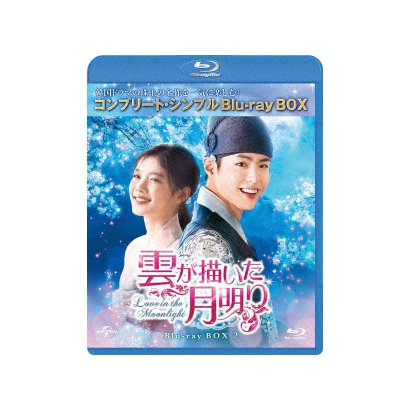 雲が描いた月明り BOX2<コンプリート・シンプルBlu-ray BOX> [Blu-ray Disc]