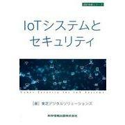 IoTシステムとセキュリティ(設計技術シリーズ) [単行本]