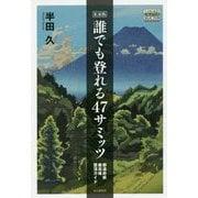 私家版 誰でも登れる47サミッツ―都道府県最高峰登頂ガイド(YAMAKEI CREATIVE SELECTION Pioneer Books) [単行本]