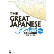 The Great Japanese 30の物語―人物で学ぶ日本語 初中級 [単行本]