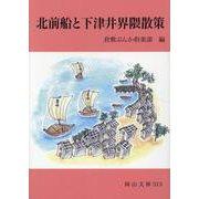 北前船と下津井界隈散策(岡山文庫 313) [文庫]