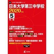 日本大学第三中学校 2020年度 [全集叢書]