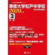 専修大学松戸中学校 2020年度 [全集叢書]