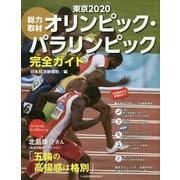 総力取材 東京2020 オリンピック・パラリンピック完全ガイド [単行本]