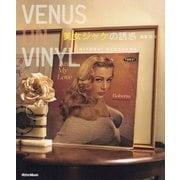 美女ジャケの誘惑-Venus on Vinyl [単行本]