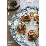 果物のひと皿-美しくておいしい140レシピ(料理の本棚) [単行本]