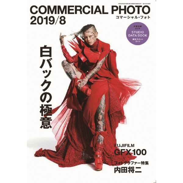 COMMERCIAL PHOTO (コマーシャル・フォト) 2019年 08月号 [雑誌]