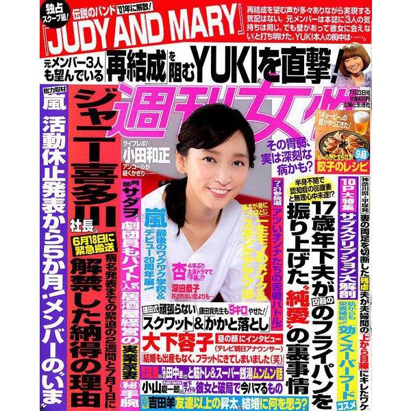 週刊女性 2019年 7/23号 [雑誌]