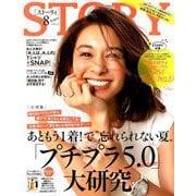 STORY (ストーリー) 2019年 08月号 [雑誌]