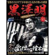黒澤明DVDコレクション 2019年 8/11号 [雑誌]