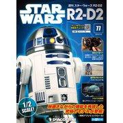 週刊スター・ウォーズ R2-D2 2019年 7/16号 [雑誌]
