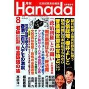 月刊Hanada 2019年 08月号 [雑誌]