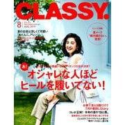 CLASSY. (クラッシィ) 2019年 08月号 [雑誌]
