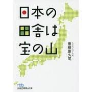日本の田舎は宝の山(日経ビジネス人文庫) [文庫]