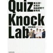 東大流! 本気の自由研究で新発見 QuizKnock Lab [単行本]