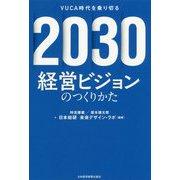 2030 経営ビジョンのつくりかた-中長期戦略を描く「未来洞察」 [単行本]