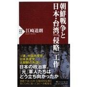 朝鮮戦争と日本・台湾「侵略」工作(PHP新書) [新書]