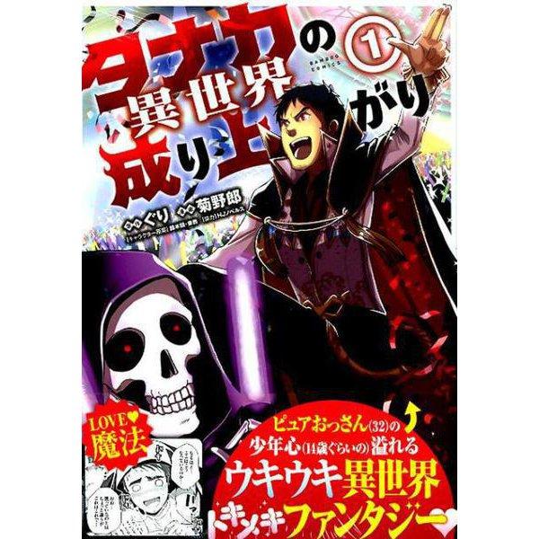 タナカの異世界成り上がり 1(バンブーコミックス) [コミック]