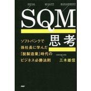 SQM思考―ソフトバンクで孫社長に学んだ「脱製造業」時代のビジネス必勝法則 [単行本]