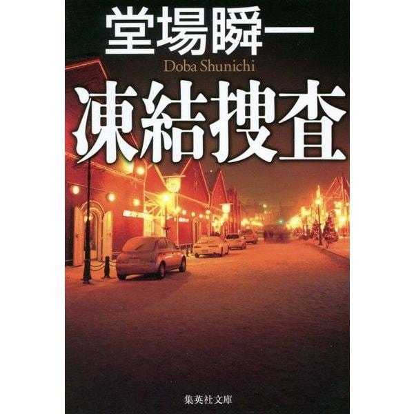 凍結捜査(集英社文庫(日本)-検証捜査) [文庫]