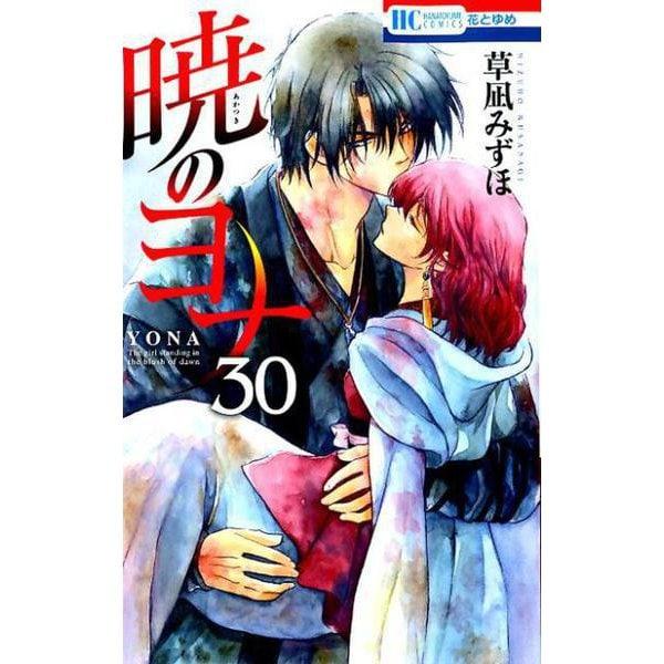 暁のヨナ 30(花とゆめコミックス) [コミック]