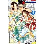 フラレガール 4(花とゆめコミックス) [コミック]