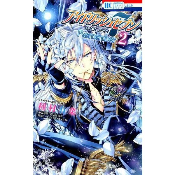 アイドリッシュセブン Re:member 2(花とゆめコミックス) [コミック]