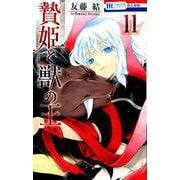 贄姫と獣の王 11(花とゆめコミックス) [コミック]
