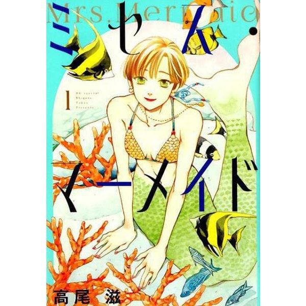 ミセス・マーメイド 1(花とゆめCOMICS) [コミック]