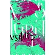 VSルパン<4>(フラワーコミックス α) [コミック]