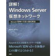詳解! Windows Server仮想ネットワーク-Microsoft SDNの実装を徹底解説 [単行本]