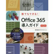 誰でもできる!Office365導入ガイド 第2版 [単行本]
