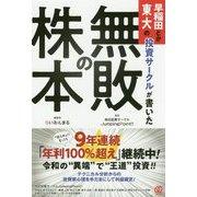 早稲田とか東大の投資サークルが書いた「無敗の株本」 [単行本]