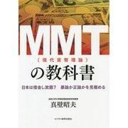 MMT(現代貨幣理論)の教科書―日本は借金し放題?暴論か正論かを見極める [単行本]