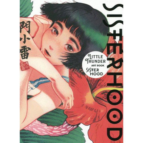 Sisterhood Little Thunder Art Book [単行本]