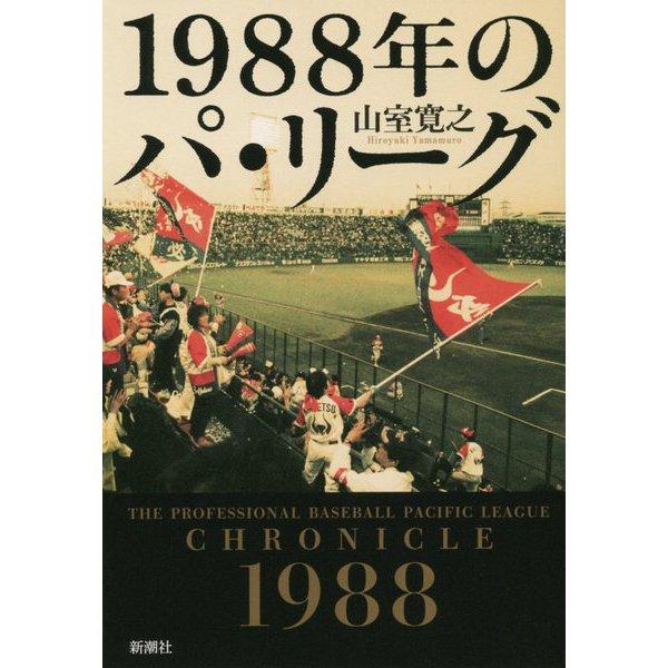 1988年のパ・リーグ [単行本]