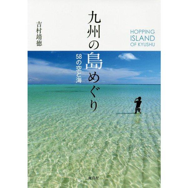 九州の島めぐり-58の空と海 [単行本]