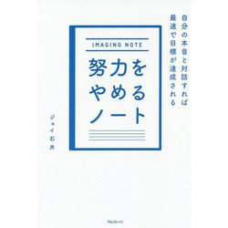 努力をやめるノート―自分の本音と対話すれば最速で目標が達成される [単行本]