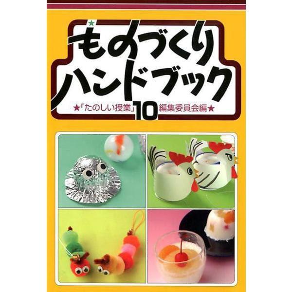 ものづくりハンドブック〈10〉 [単行本]