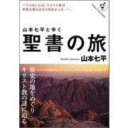 山本七平とゆく 聖書の旅 [単行本]