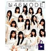 乃木坂46公式SPECIAL BOOK N46MODE vol.1(光文社女性ブックス) [ムックその他]