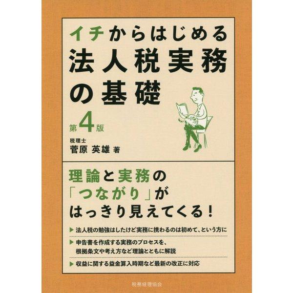 イチからはじめる法人税実務の基礎〔第4版〕 [単行本]