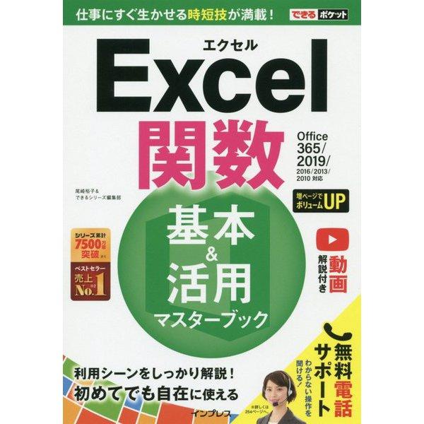 できるポケットExcel関数 基本&活用マスターブック Office 365/2019/2016/2013/2010対応 [単行本]