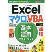 できるポケットExcelマクロ&VBA 基本&活用マスターブック Office 365/2019/2016/2013/2010対応 [単行本]