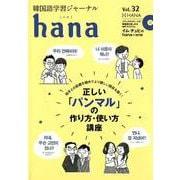 韓国語学習ジャーナルhana Vol. 32 [単行本]