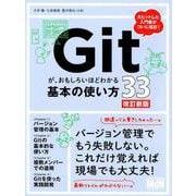 Gitが、おもしろいほどわかる基本の使い方33 改訂新版〈バージョン管理、GUI、Sourcetree、Bitbucket〉 [単行本]